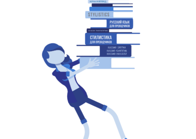 Русский язык и стилистика для переводчиков